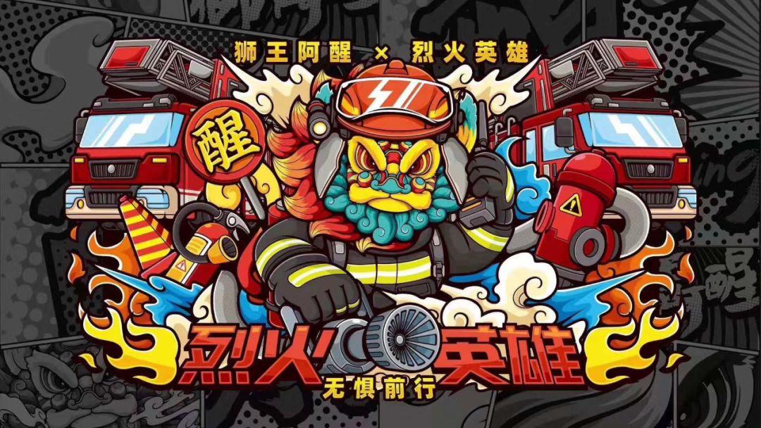 《烈火英雄》X《狮王阿醒》海报-Renderbus【云渲染农场】