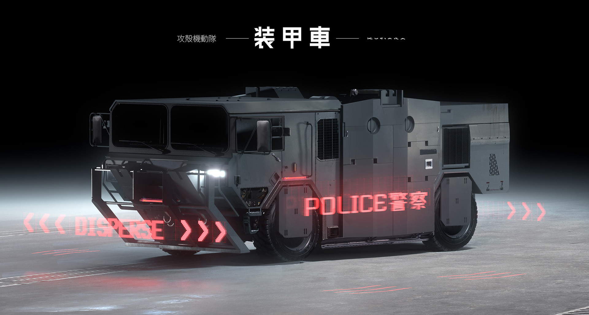 电影《攻壳机动队》装甲车概念设计-Renderbus云渲染农场