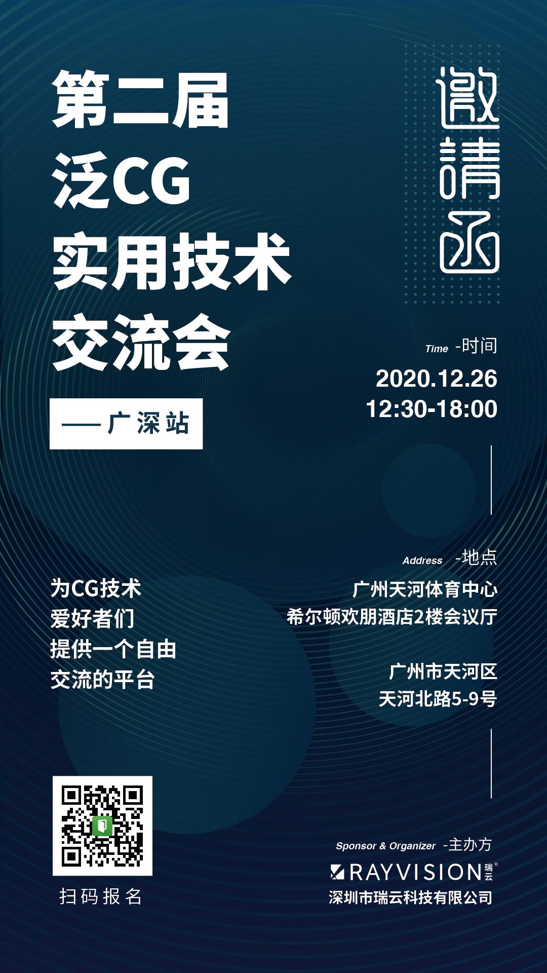 第二届泛CG实用技术交流会邀请函