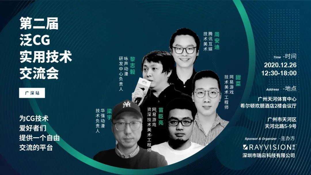 活动回顾 | 第二届泛CG实用技术交流会·广深站