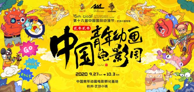 回顾 | 动画人的盛会!!2020中国青年动画电影周第三届中国青年动画导演论坛!