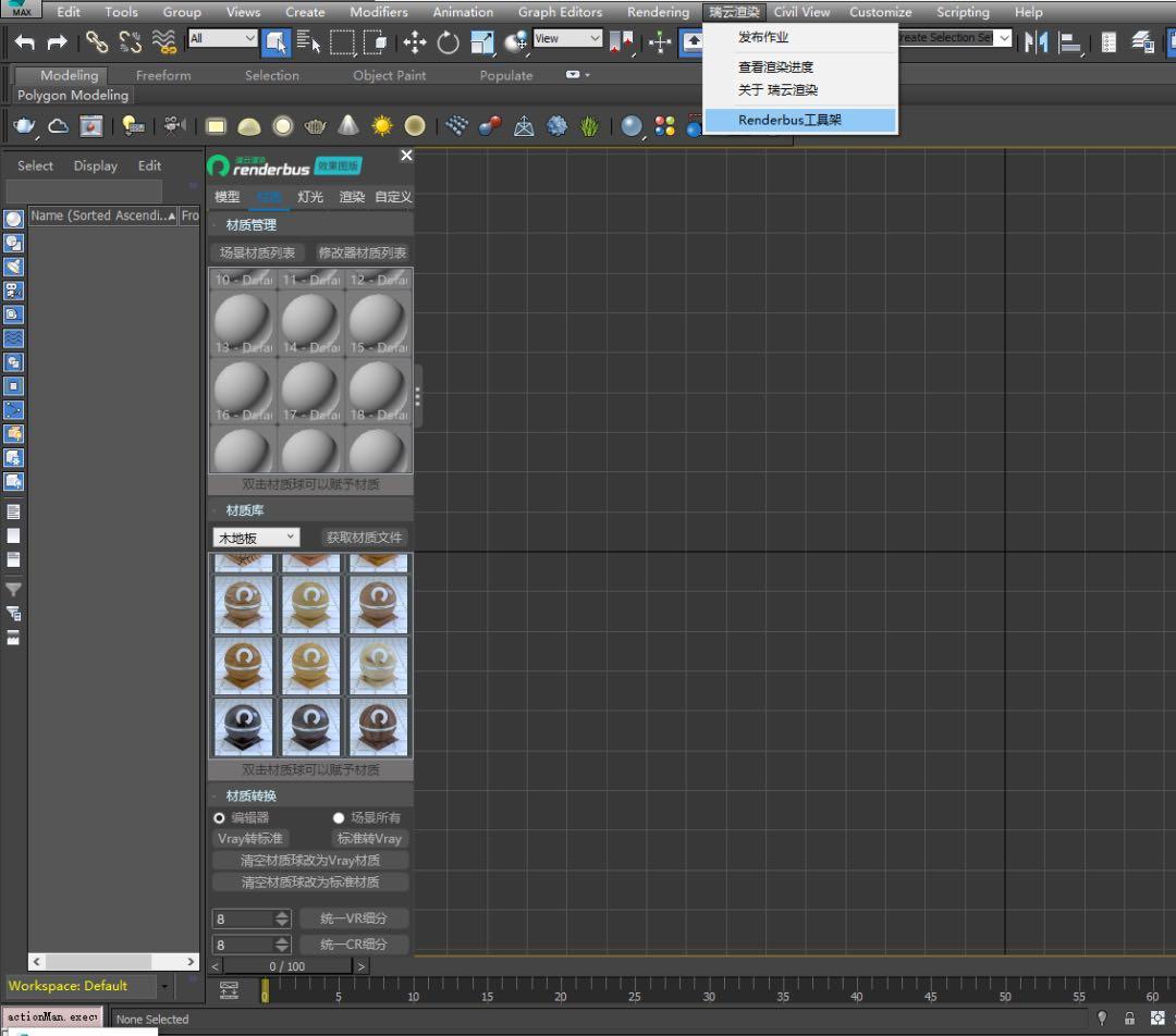 瑞云渲染效果图会员和3ds Max工具架上线啦