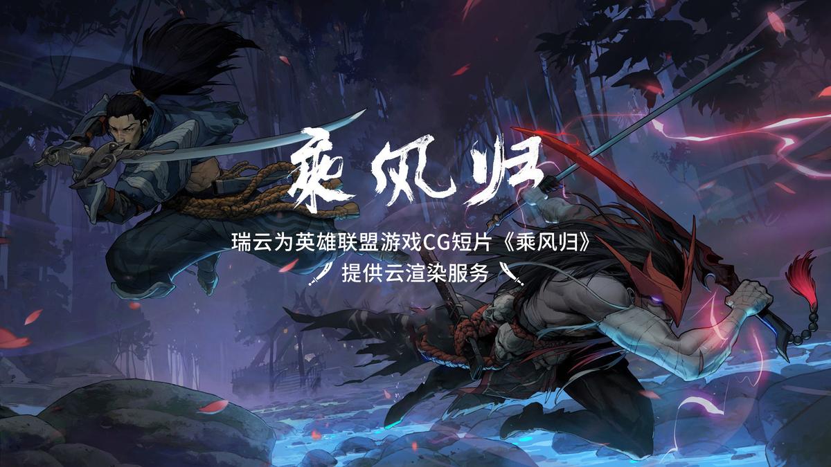 瑞云渲染的CG动画短片《乘风归》是《英雄联盟》史上时长最长的CG短片