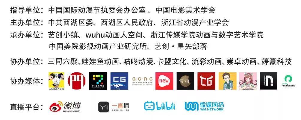 瑞云渲染作为协办媒体助力2020中国青年动画电影周第三届中国青年动画导演论坛