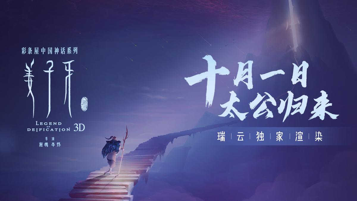 瑞云独家渲染动画电影《姜子牙》收获16.02亿票房