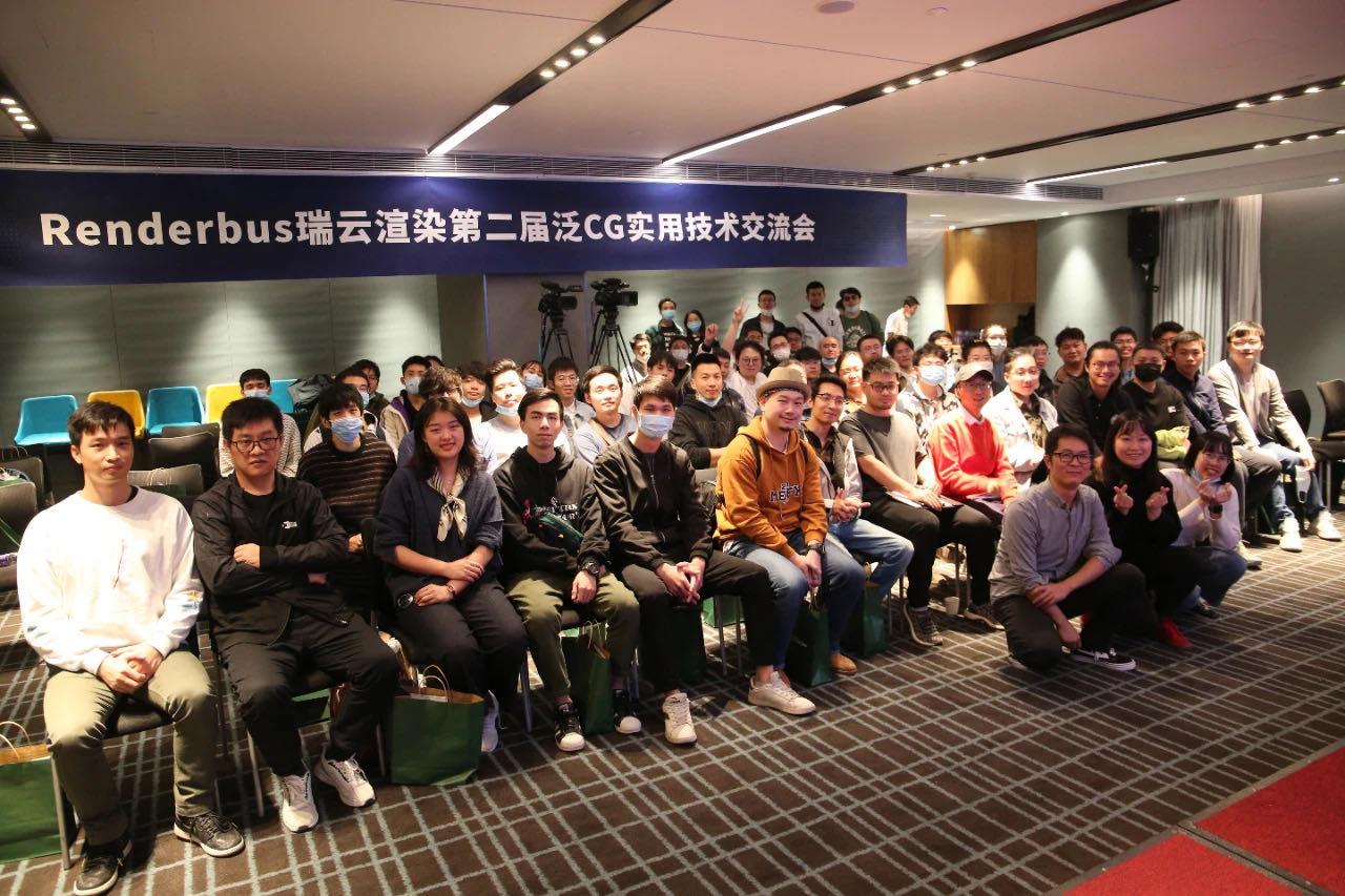 第二届泛CG实用技术交流会•广深站圆满举办