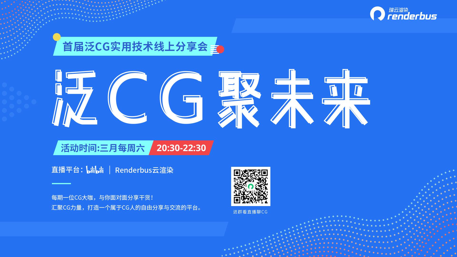 """""""泛CG,聚未来""""首届泛CG实用技术线上分享会正式举办!"""