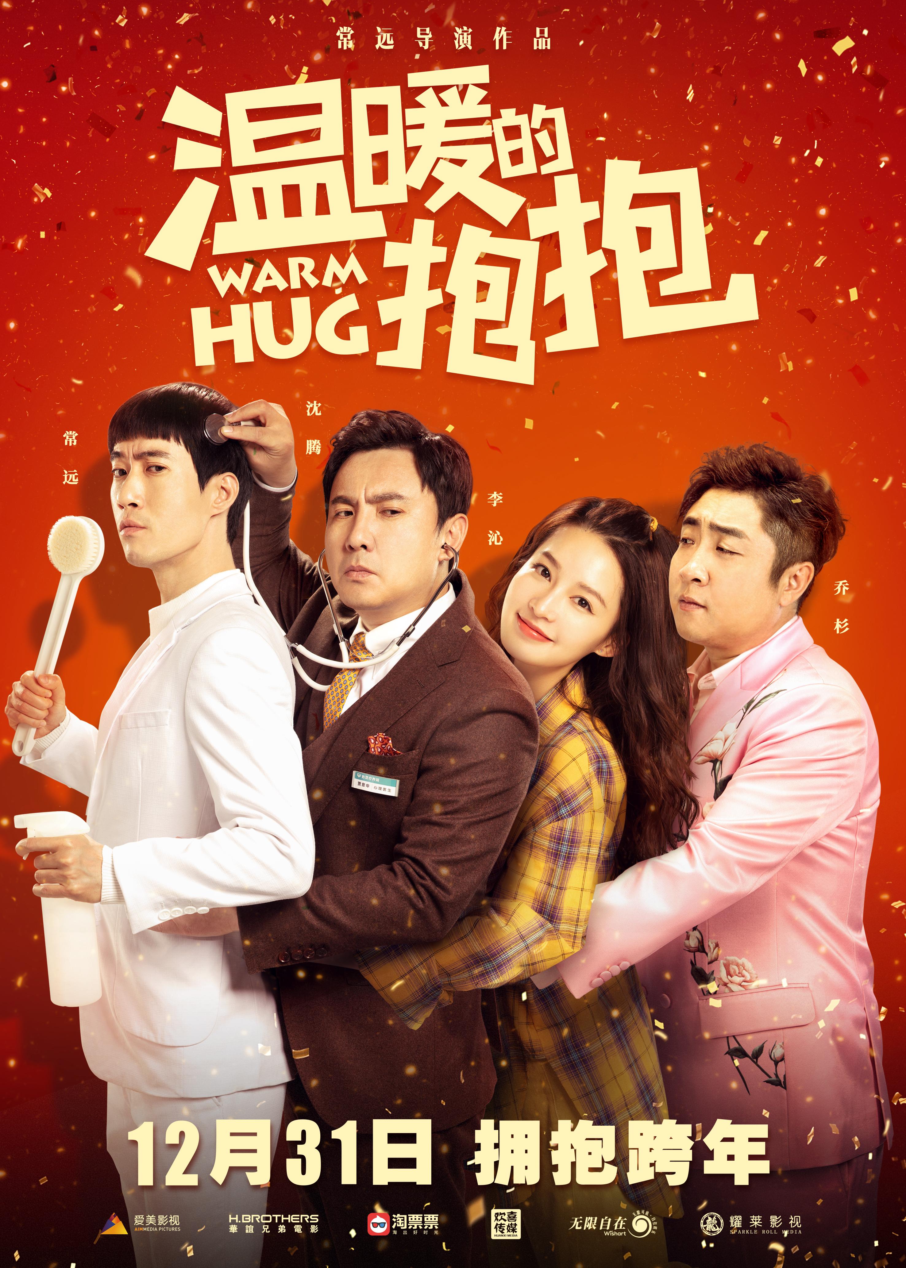瑞云渲染的喜剧电影《温暖的抱抱》