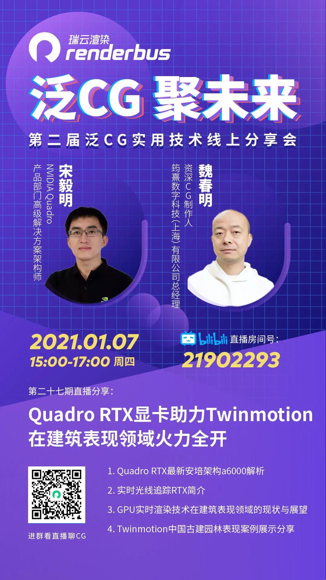 第二届泛CG实用技术线上直播嘉宾 - 宋毅明、魏春明