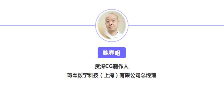 魏春明 - 资深CG制作人、筠熹数字科技(上海)有限公司总经理