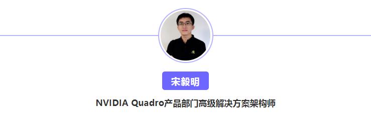 宋毅明 - NVIDIA Quadro产品部门高级解决方案架构师