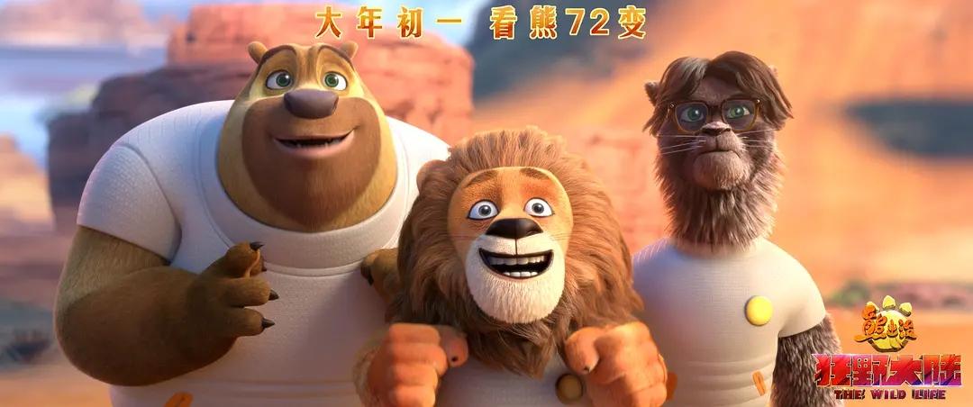瑞云渲染动画电影《熊出没·狂野大陆》剧照1