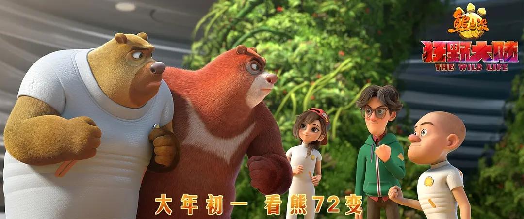 瑞云渲染动画电影《熊出没·狂野大陆》剧照2