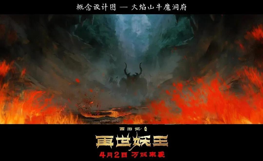 《西游记之再世妖王》场景1