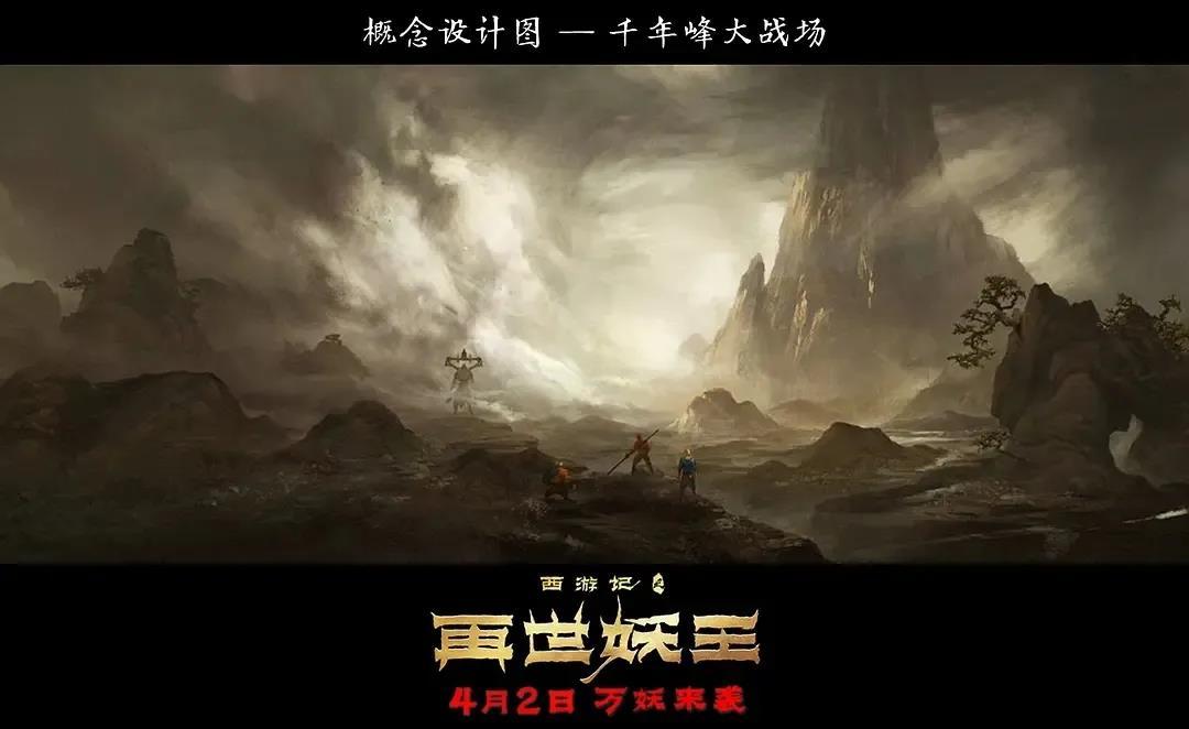 《西游记之再世妖王》场景4