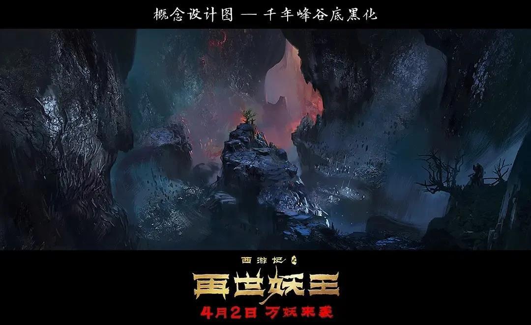 《西游记之再世妖王》场景5