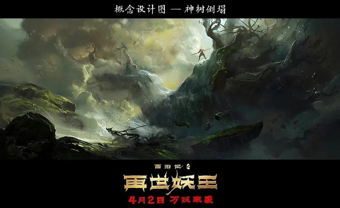 《西游记之再世妖王》场景概念图1