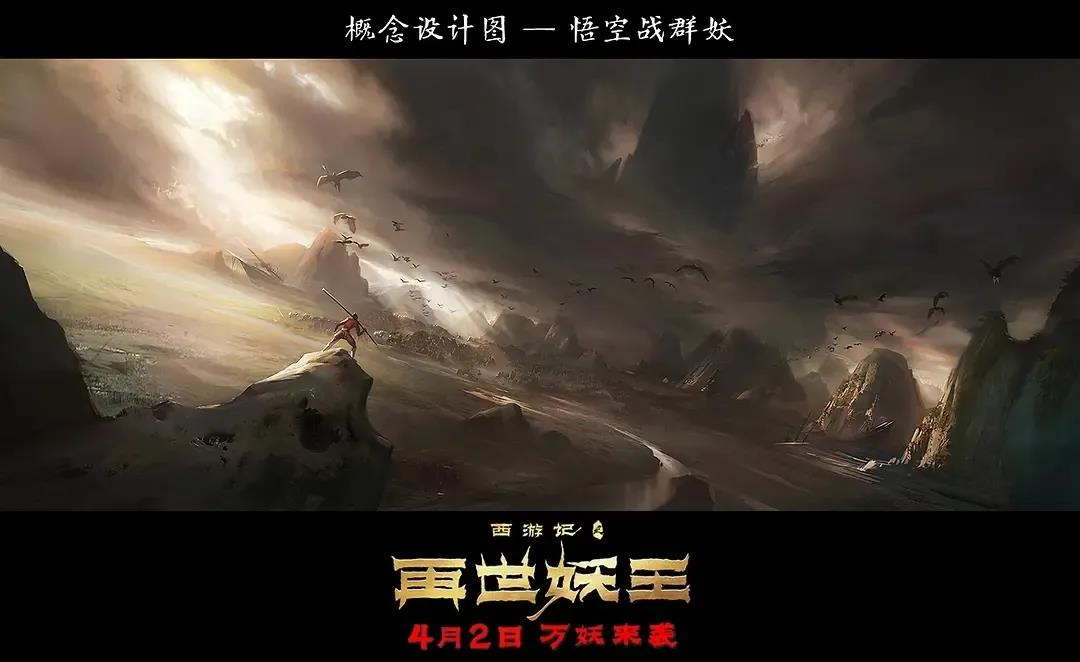 《西游记之再世妖王》场景概念图2