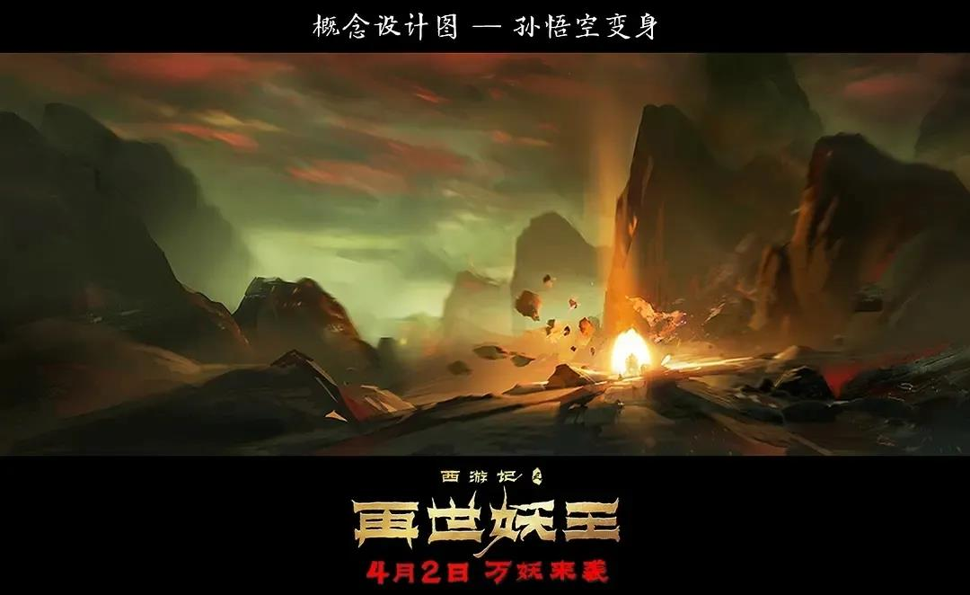 《西游记之再世妖王》场景概念图3