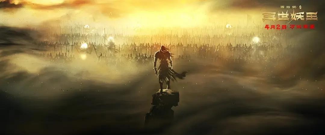 《西游记之在世妖王》4月2日上映