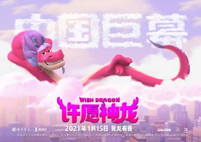 瑞云渲染为《许愿神龙》提供云渲染服务