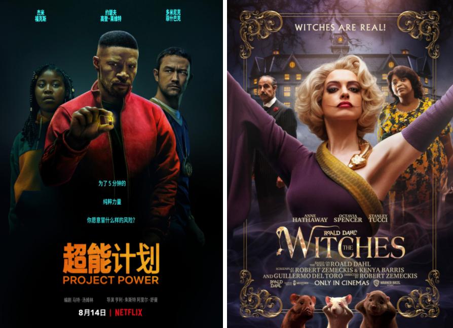 《超能计划》和《女巫》各获3项提名