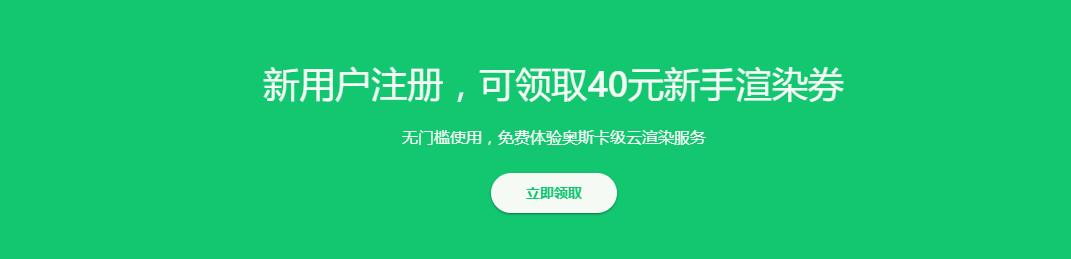 瑞云渲染新用户注册可领取40元渲染券
