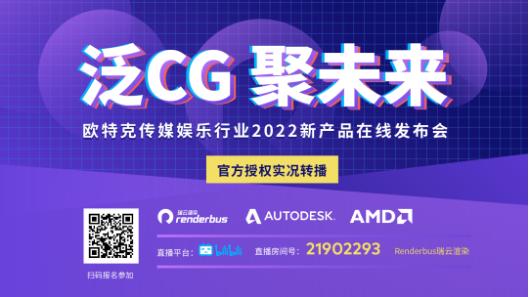 直播预告:Autodesk传媒娱乐行业2022新产品在线发布会