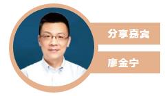 AMD高级产品市场经理 - 廖金宁
