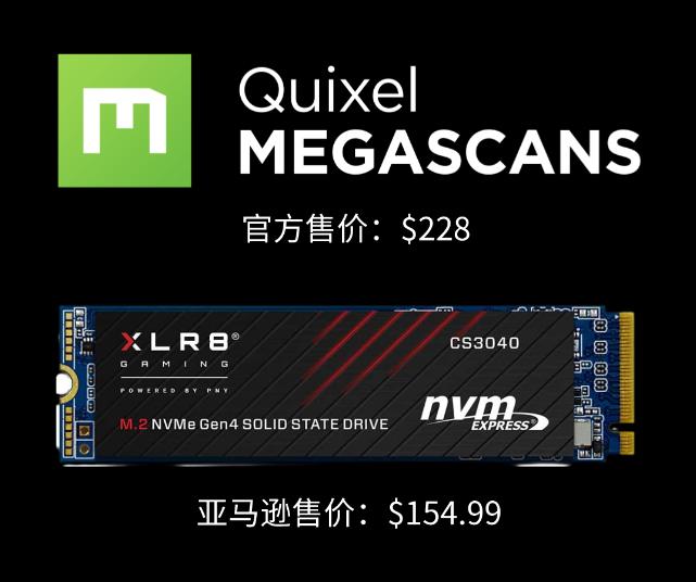 Quixel Megascans资源库订阅×1年,PNY 1TB M.2 PCIe Gen4内置固态硬盘