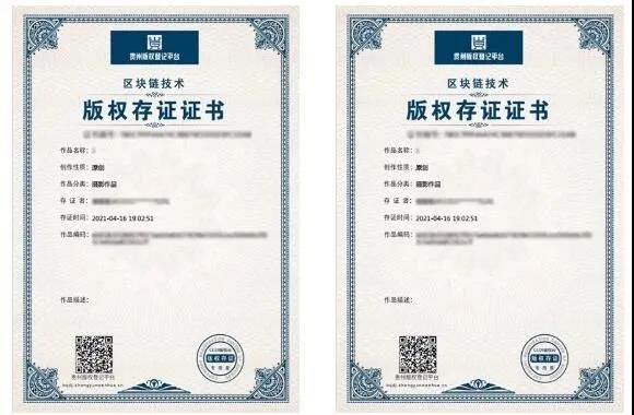 瑞云版权登记平台 - 区块链存证证书样式