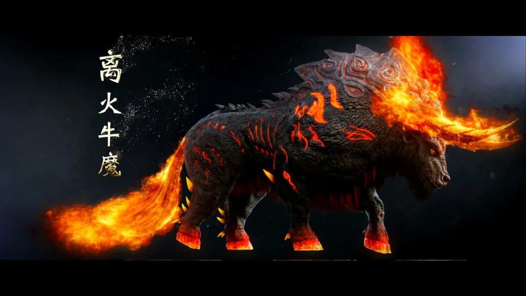 《完美世界》凶兽建模 - 离火牛魔
