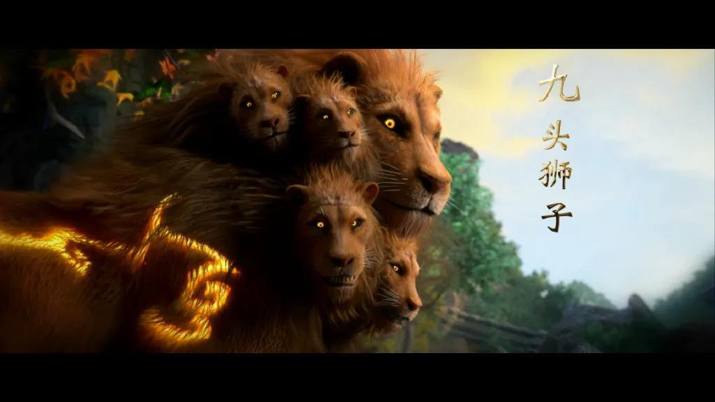 《完美世界》凶兽建模 - 九头狮子