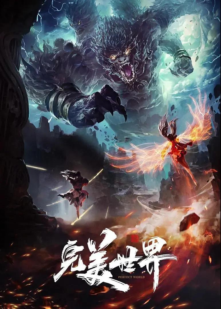 神级IP国漫《完美世界》视效炸裂,开启荒天帝的玄幻传说!