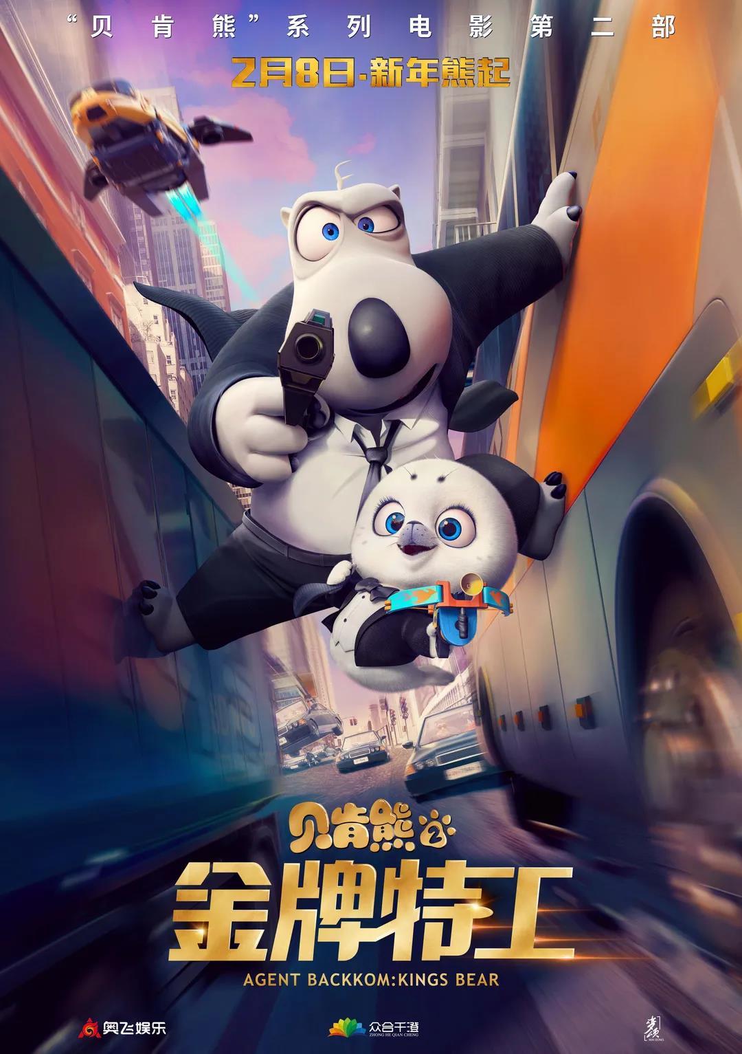 《贝肯熊2:金牌特工》电影海报 - 瑞云渲染农场