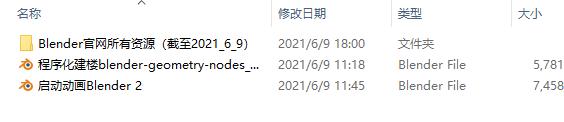 Blender官方资源下载 - 瑞云渲染