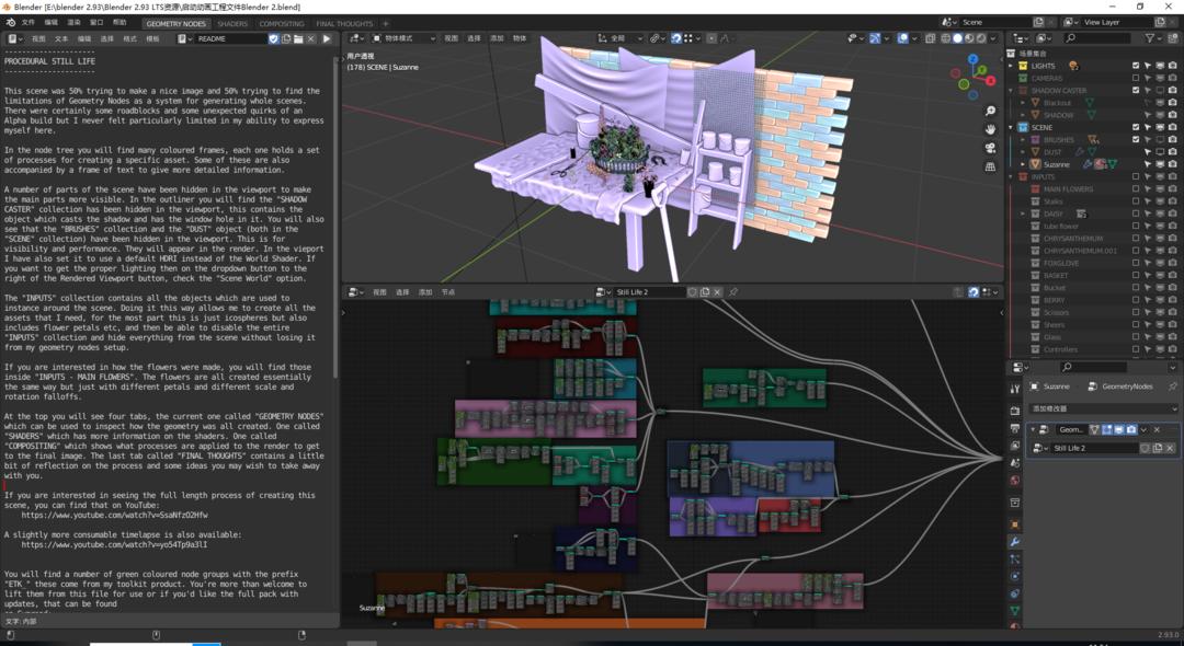Blender 2.93 LTS更新发布 - 瑞云渲染