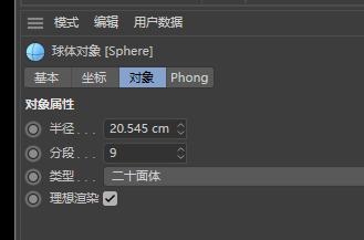 """""""对象""""-""""类型""""中选择""""二十面体""""-瑞云渲染"""