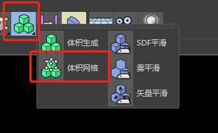 """新增""""体积""""中的""""体积网络""""-瑞云渲染"""