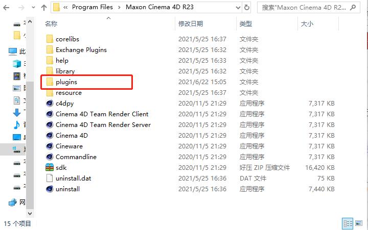 """新建文件夹,并命名为""""plugins"""" - 瑞云渲染农场"""