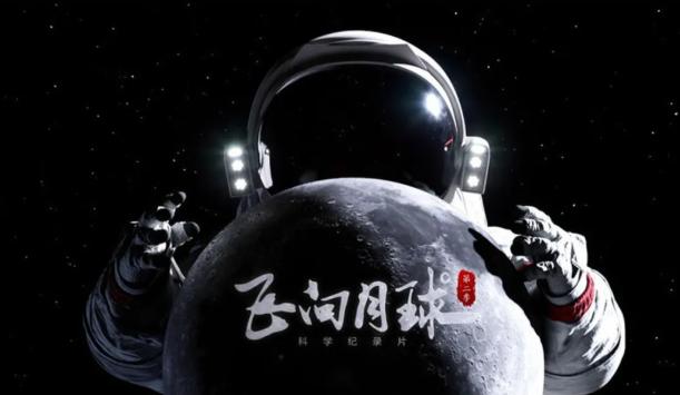 7月8日央视《飞向月球》主创团队带您漫游星辰大海!