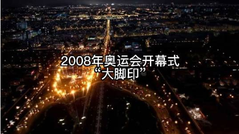 2008年北京奥运会开幕式大脚印 - 瑞云渲染农场