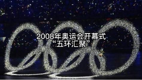 2008年北京奥运会开幕式五环汇聚 - 瑞云渲染农场