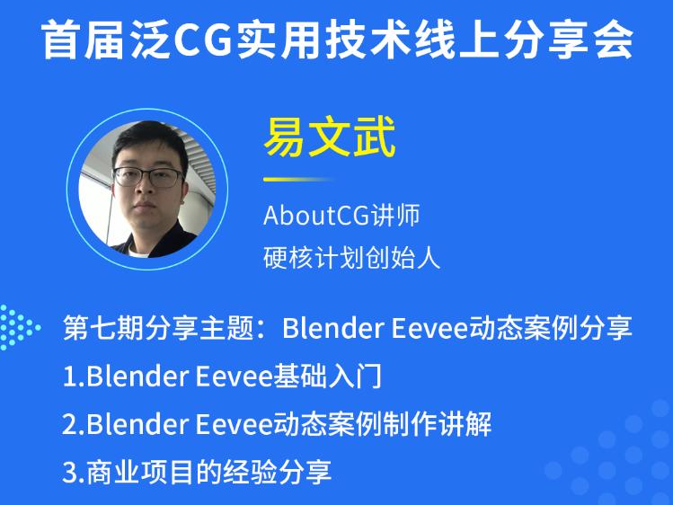 瑞云渲染直播预告:Blender Eevee动态案例解析及商业项目经验分享