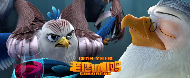 《老鹰抓小鸡》电影剧照 - 瑞云渲染