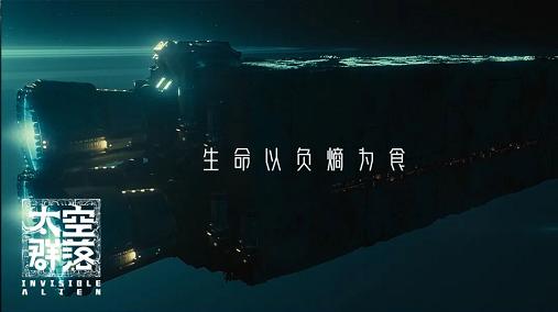 国产科幻惊悚电影《太空群落》视效制作大放送