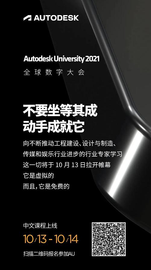 Autodesk University 2021行业顶尖讲座 - 瑞云渲染