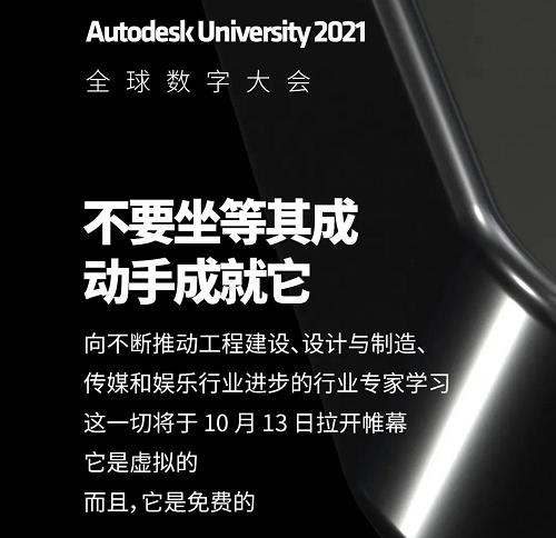 [你有1个免费的行业顶尖讲座待查收]Autodesk University 2021给你留位啦!