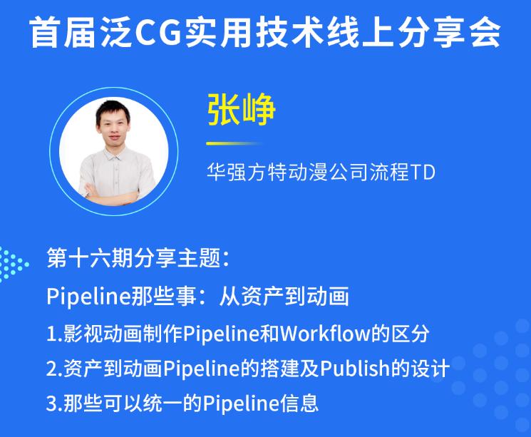 瑞云渲染泛CG直播预告:华强方特动漫流程TD分享Pipeline的内容和搭建