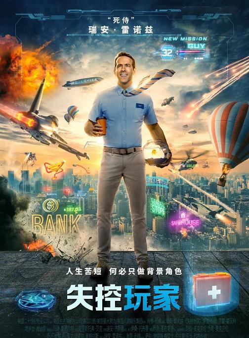《失控玩家》电影海报 - 瑞云渲染